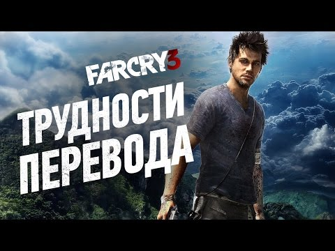 Трудности перевода. Far Cry 3 [обзор локализации игры]