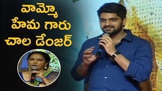Naga Shourya Funny Comments on Actress Hema @Ammamma Gari Illu Pre Release Event