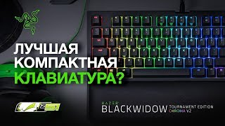 Обзор - Razer BlackWidow Tournament Edition Chroma V2 Yellow Switch!
