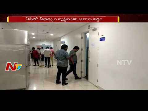 Sudden Rains In Andhra Pradesh || Farmers Dejected Due To Heavy Loss In Rains || NTV