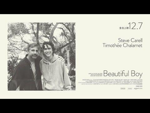 《美麗男孩》12月07日全台上映