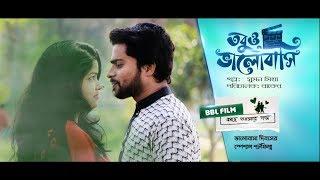তবুও ভালোবাসি | Tobuo Bhalobashi | Valentine special shortfilm 2018 | BBL Film