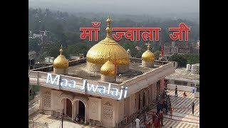 Maa Jwalaji, Kangra, Himachal Pradesh || Himachal Darshan ||