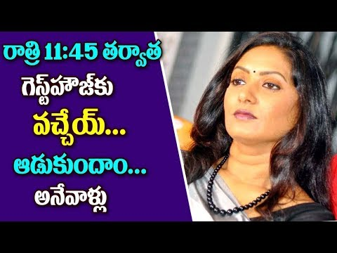 Actress Aamani Senstational comments about tollywood  Casting couch | Aamani | TopTeluguMedia