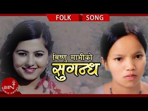 Bishnu Majhi's New Lok Dohori 2075/2018 | Sugandha - Ram Shishir Sunar Ft. Bimal, Saya & Shant