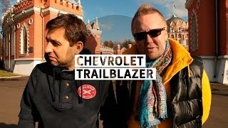 Chevrolet Trailblazer - Большой тест-драйв (видеоверсия) / Big Test Drive (videoversion)