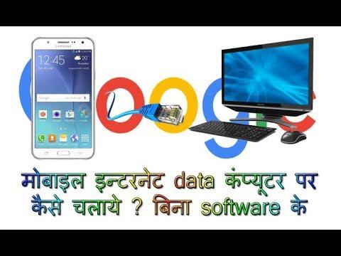Mobile Internet Data Ko Computer Par Kaise Chalaye - मोबाइल नेट को कंप्यूटर पर चलाये