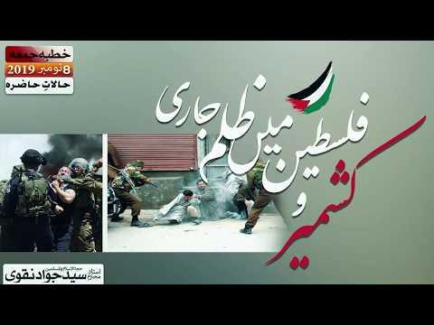 Kashmir & Palestine Issue | Ustad e Mohtaram Syed Jawad Naqvi