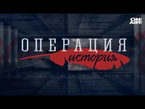 Операция: История: За Дойран и какъв е генетичният произход на българите