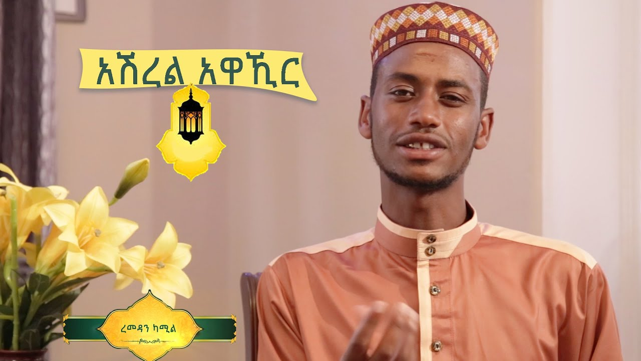 አሸረል አዋኺር ᴴᴰ| by Ramadan Kamil | #ethioDAAWA