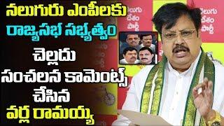 Varla Ramaiah Serious On TDP RajyaSabha MPs Joining BJP Party | TDP Press Meet Latest