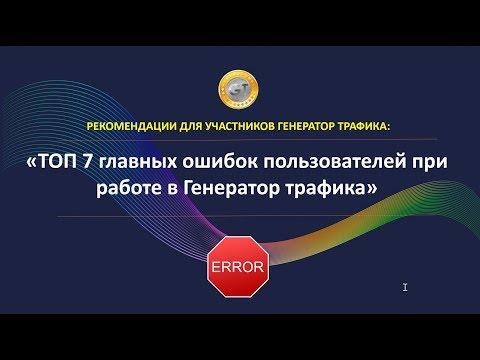 ТОП 7 главных ошибок пользователей при работе в Генератор трафика
