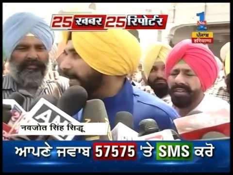 25 Khabar 25 Reporter | Not driving bus like Sukhbir Singh Badal : Navjot Singh Sidhu thumbnail