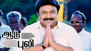 Aadu Puli | Aadu Puli full movie scenes | Prabhu Intro | Aadhi Intro | Aadhi has won the competetion