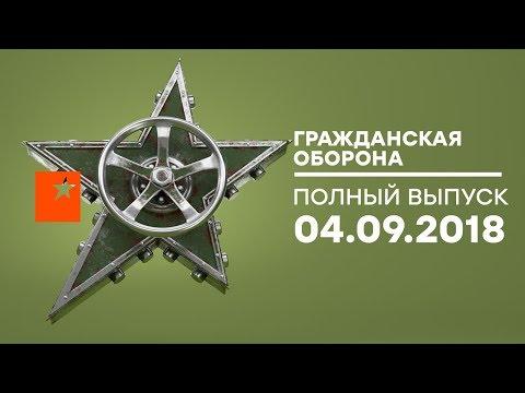 Гражданская оборона – выпуск от 04.09.2018