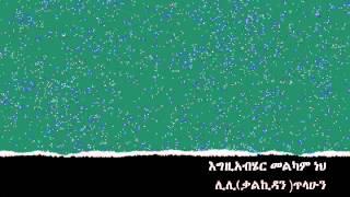 Lily Tilahun - Ante Melkam Neh