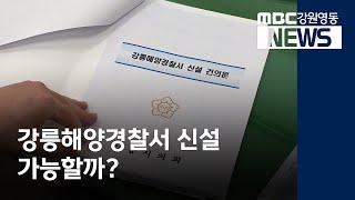 투R)강릉해양경찰서 신설 가능할까?