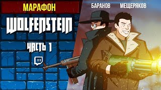 Марафон Wolfenstein. Castle Wolfenstein, Beyond Castle Wolfenstein и Wolfenstein 3D