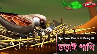 Sparrow Song in Bengali | Bengali Rhymes For Children | Baby Rhymes Bengali | Bengali Kids Songs