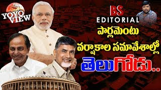 Parliament Monsoon Session | No Confidence Motion | Telugu Politics | BS Editorial