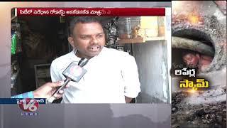 Manhole Repairs Scam In Hyderabad | GHMC andamp; Water Board Involved In Manhole Repairs Scam