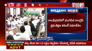 Again Congress Leader Sent Show Cause Notice To Rajagopal Reddy