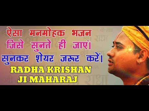 Radhey krishan ji maharaj bhajan