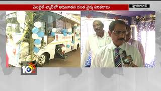 Health Minister Laxma Reddy Launched Mobile Dental Van at People's Plaza | Hyderabad
