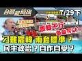【台灣最前線】刁難罷韓 兩套標準?民主政治?自作自受?2