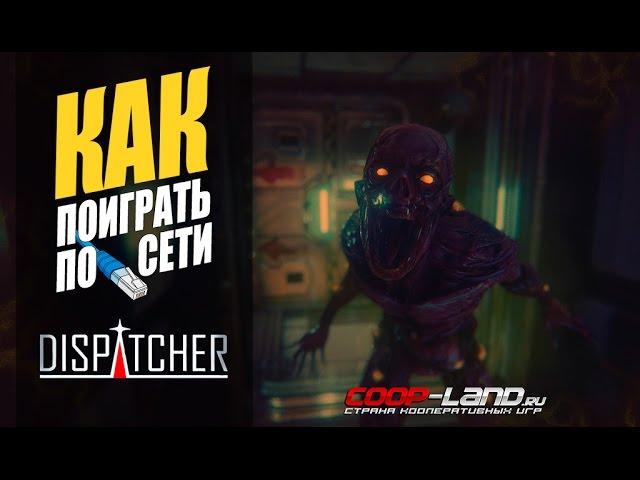 Руководство запуска: Dispatcher по сети (Fix by REVOLT)