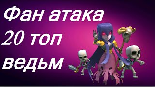 Clash of Clans - Фан атака 20 топ ведьм!