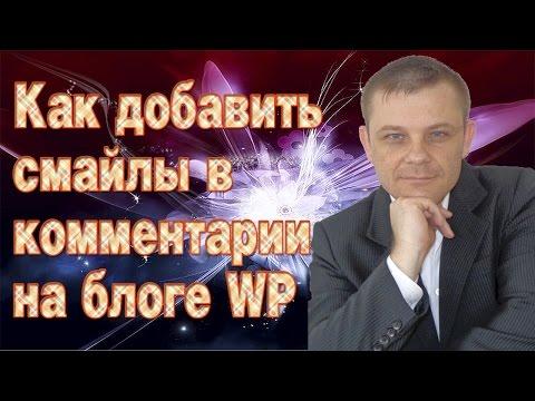 Как добавить смайлы в комментарии на блоге WP (Евгений Вергус)