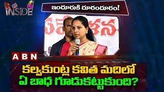 Reasons behind TRS Ex MP Kavithaand#39;s Silence | Inside