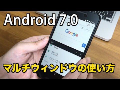 【Android 7.0】マルチウィンドウの使い方(Nexus 5X)