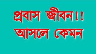 প্রবাসী শ্রমিক Probashi bahrain and bangladeshi. bangla natok