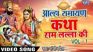 Aalha Ramayan - Katha Ram Lala Ki - Hindi Bhakti Katha - Aalha Bhajan