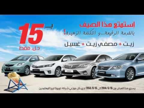 Toyota libya