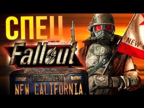 FALLOUT: New California - САМЫЙ глобальный мод для NEW VEGAS