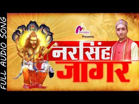 Narsingh jagar ft. Anil kandari |Latest garhwali  jagar 2016 | mandakini films