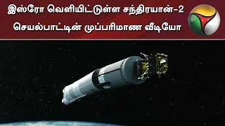 இஸ்ரோ வெளியிட்டுள்ள சந்திரயான்-2 செயல்பாட்டின் முப்பரிமாண வீடியோ | Chandrayaan 2 | ISRO