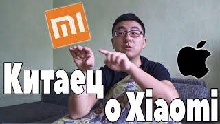 КИТАЕЦ РАССКАЗАЗЫВАЕТ О Xiaomi, iPhone И О ДРУГИХ КИТАЙФОНАХ!