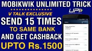 Mobikwik UPI Unlimited Trick | Send to same bank and get Cashback • Mobikwik UPI 1500 offer • V Talk