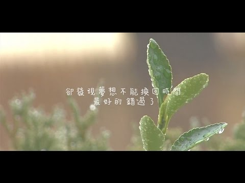 林二汶 Eman Lam - 《隻怕不夠時間看你白頭》Official MV