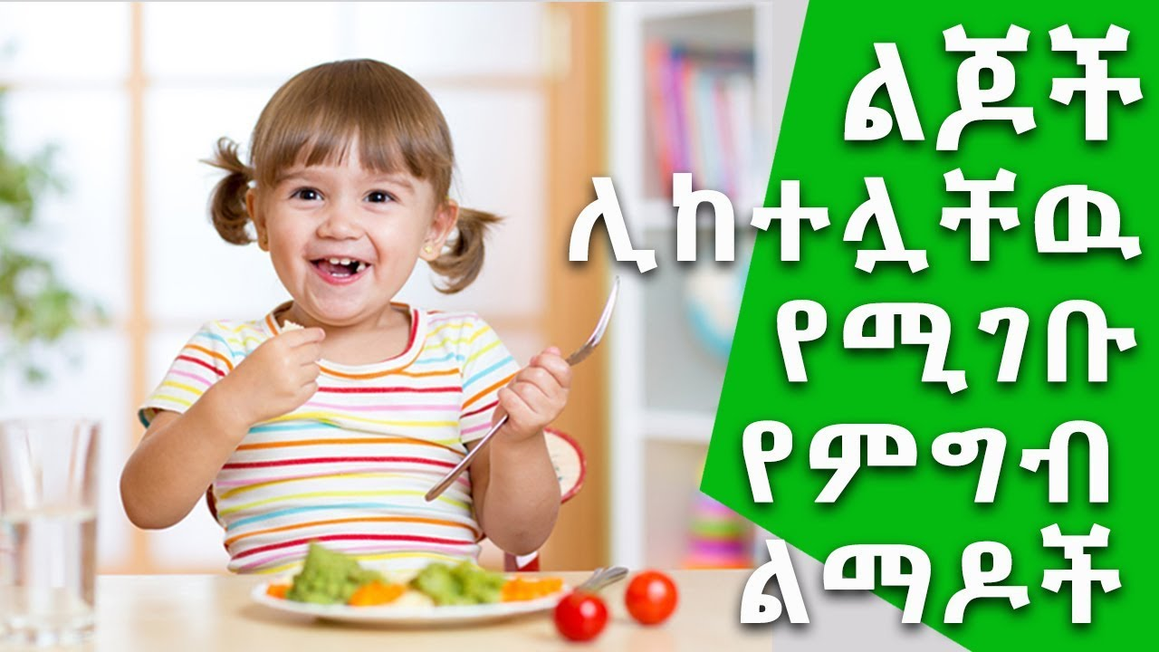 Eating Habits Kids Should Get Used To - ልጆች ሊከተሏቸው የሚገቡ የምግብ ልማዶች