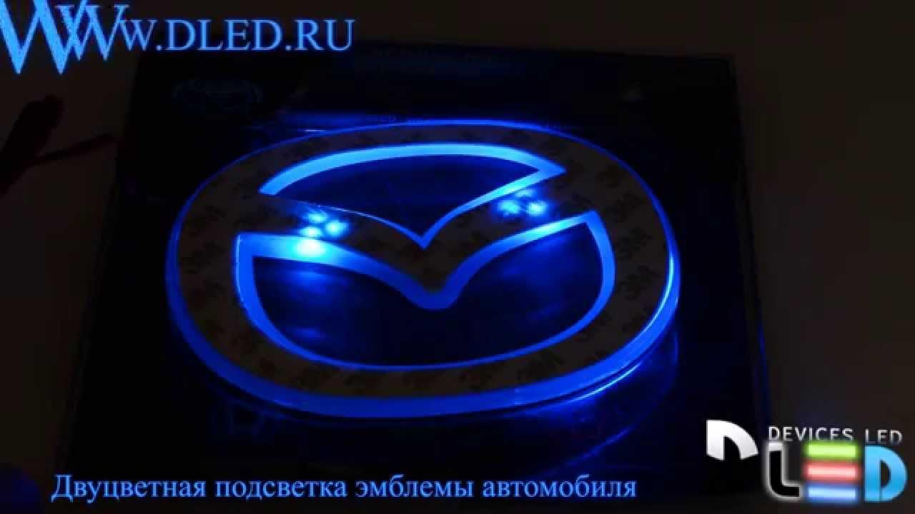 подсветка значка авто: