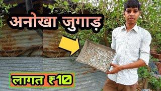 फसल की ग्रेडिंग और कचरा निकालने के लिए देसी जुगाड़   सबसे कम लागत का देसी जुगाड़   Desi Jugad Farmar