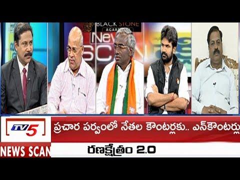 తెలంగాణను చుట్టేస్తున్న పార్టీల అధినేతలు | News Scan With Vijay | TelanganaElections2018 | TV5