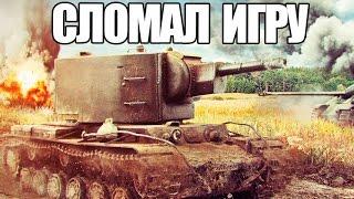 КВ-2 СЛОМАЛ ИГРУ   НАГНУЛ 10ЛВЛ
