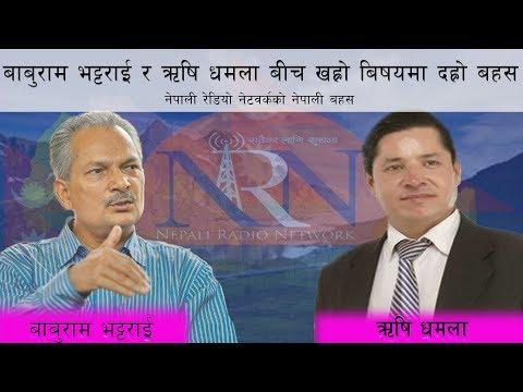 पार्टी एकता होइन ध्रुवीकरण अवस्य हाबी छ : डा. बाबुराम भट्टराई     Nepali Radio Network