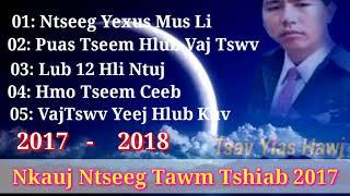 Tsav yias hawj  nkauj tawm tshiab 2017 - 2018 (part2)